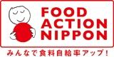 FOOD ACTION NIPPON みんなで食料自給率アップ